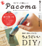 Pacoma 9月号
